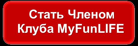 MyFunLife